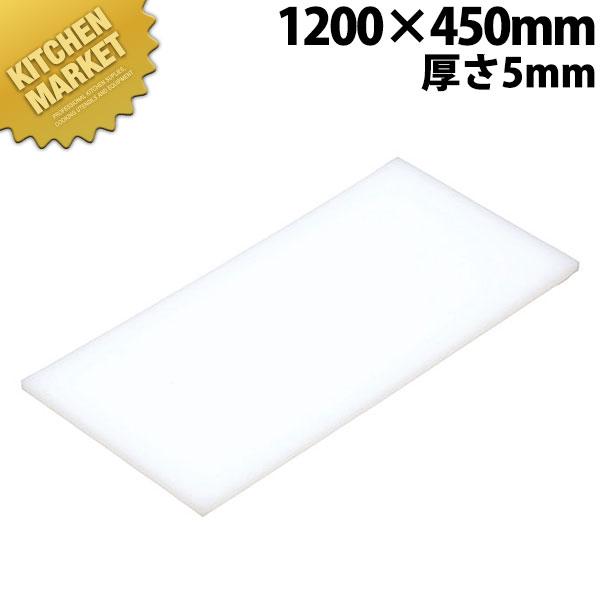 まな板 K11A 1200× 450× 5mm【運賃別途】まな板 業務用プラスチックまな板 領収書対応可能