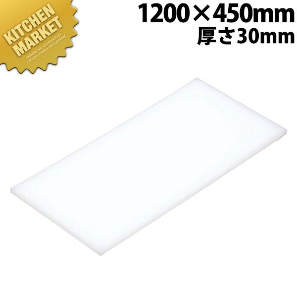 まな板 K11A 1200× 450×30mm【運賃別途】【kmaa】まな板 業務用プラスチックまな板 領収書対応可能