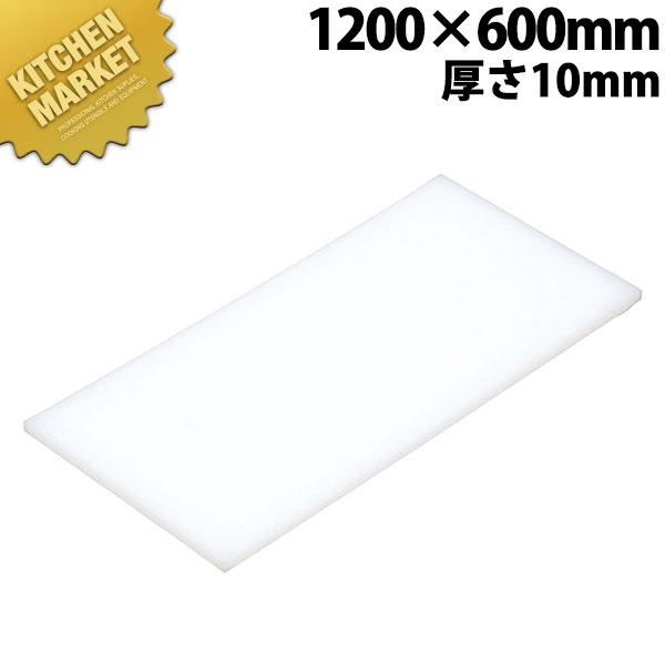 まな板 K11B 1200× 600×10mm【運賃別途】【kmaa】まな板 業務用プラスチックまな板 領収書対応可能