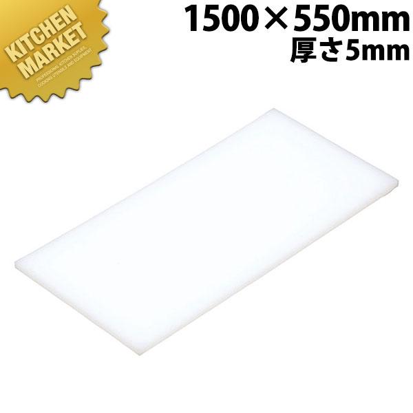 まな板 K13 1500× 550× 5mm【運賃別途】【kmaa】まな板 業務用プラスチックまな板 領収書対応可能
