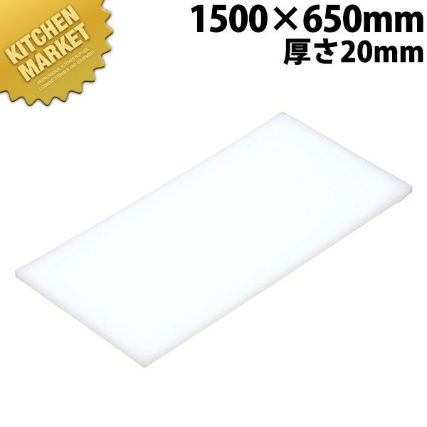 まな板 K15 1500× 650×20mm【運賃別途】【kmaa】まな板 業務用プラスチックまな板 領収書対応可能