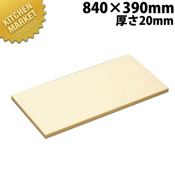 ハイソフトまな板 H7 840×390×20mm【運賃別途】【kmaa】まな板 ハイソフト ポリエチレン 業務用 領収書対応可能