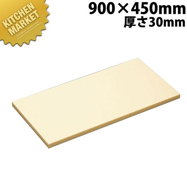 ハイソフトまな板 H9 900×450×30mm【運賃別途】【kmaa】まな板 ハイソフト ポリエチレン 業務用 領収書対応可能