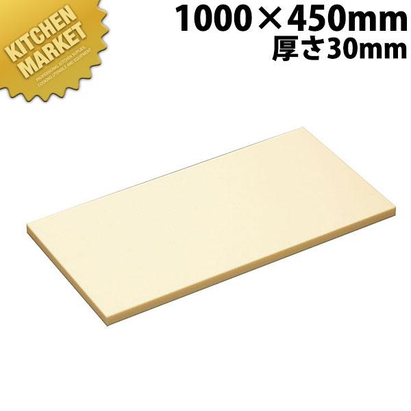 ハイソフトまな板 H10C 1000×450×30mm【運賃別途】【kmaa】まな板 ハイソフト ポリエチレン 業務用 領収書対応可能