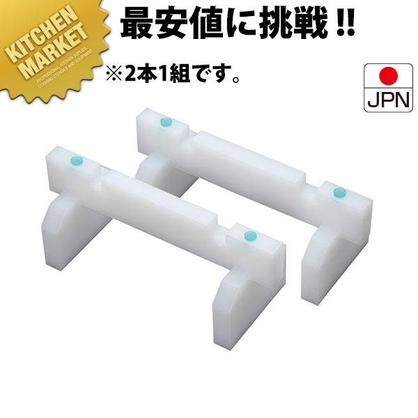 まな板 用 足 スタンド兼用 45cm【運賃別途】【N】