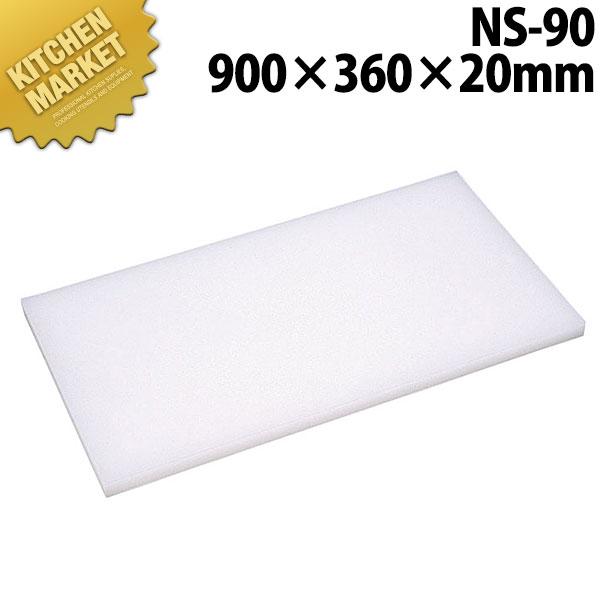 送料無料 まな板Nシリーズ NS-90 900*360*20【kmaa】 まな板 ポリエチレン プラスチック 業務用 領収書対応可能