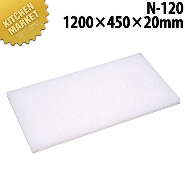 送料無料 まな板Nシリーズ N-120 1200*450*20【kmaa】 まな板 ポリエチレン プラスチック 業務用 領収書対応可能