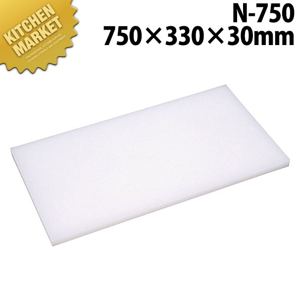 送料無料 まな板Nシリーズ N-750 750*330*30【kmaa】 まな板 ポリエチレン プラスチック 業務用 領収書対応可能