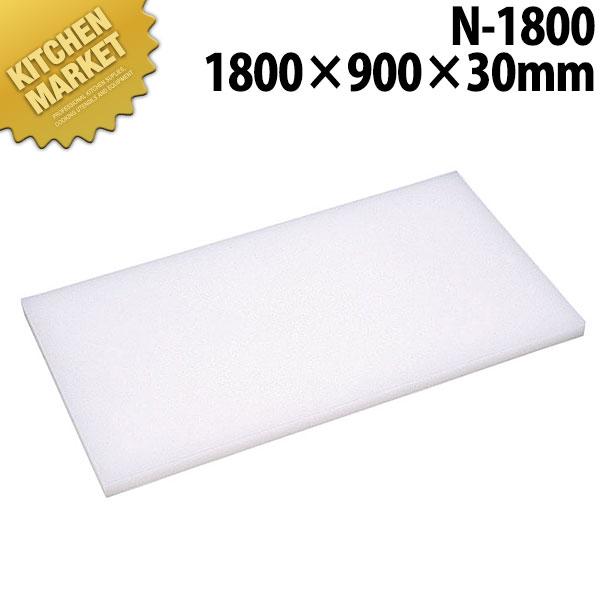送料無料 まな板Nシリーズ N-1800 1800*900*30【kmaa】 まな板 ポリエチレン プラスチック 業務用 領収書対応可能