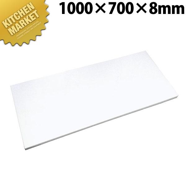 抗菌エラストマーまな板 白 1000x700x8【運賃別途】【kmaa】 まな板 抗菌 プラスチックまな板 業務用 領収書対応可能
