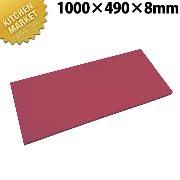 抗菌エラストマーまな板 あずき 1000x490x8【運賃別途】【kmaa】 まな板 抗菌 プラスチックまな板 業務用 領収書対応可能