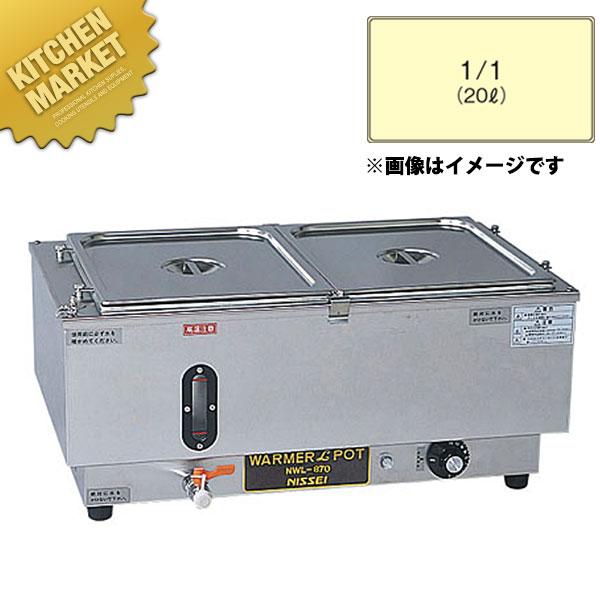 送料無料 電気ウォーマーポット ヨコ型 NWL-870WAH 蓋=ヒンジ付【kmaa】 電気フードウォーマー 横型 卓上ウォーマー 料理保温 バイキング ビュッフェ 業務用