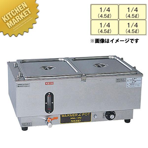 送料無料 電気ウォーマーポット ヨコ型 NWL-870WD 電気フードウォーマー 横型 卓上ウォーマー 料理保温 バイキング ビュッフェ 業務用 領収書対応可能