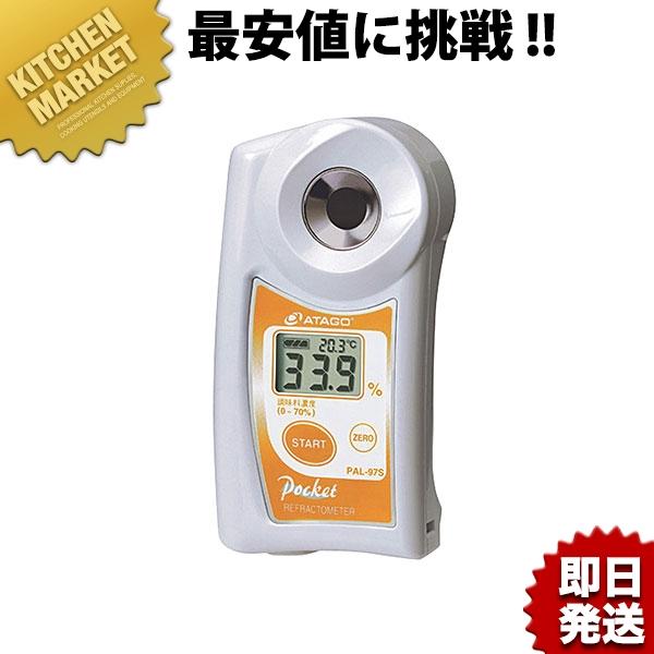 デジタルポケット 調味料濃度計(キッチン濃度計) PAL-97S【N】濃度計 スープ たれ タレ 業務用