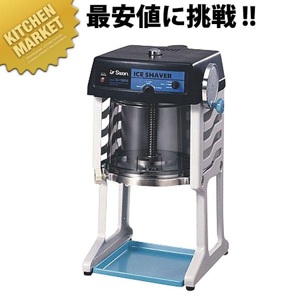 スワン 電動式ブロックアイスシェーバー SI-150SS ブラック【N】