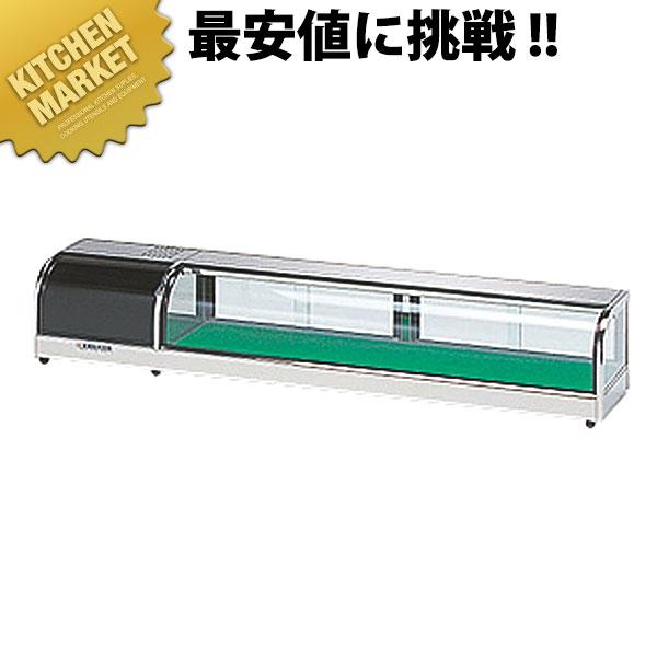 ネタケース OH丸型-NMa-1800R 【運賃別途】【kmaa】冷蔵ショーケース コールドショーケース 冷蔵庫 業務用