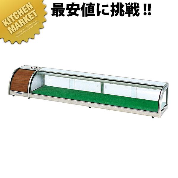 ネタケース ジャンボ OH-MDa-2400R 【運賃別途】 冷蔵ショーケース コールドショーケース 冷蔵庫 業務用 領収書対応可能