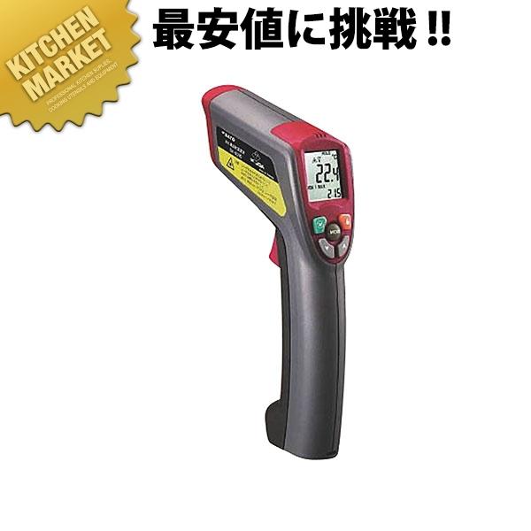 送料無料 赤外線放射温度計(レーザーマーカー付) SK-8300【kmaa】調理温度計 調理温度管理 温度計 業務用 領収書対応可能