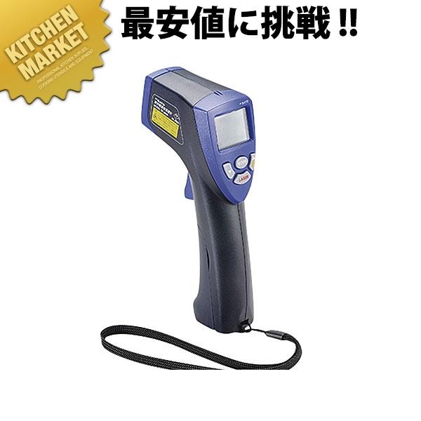 送料無料 赤外線放射温度計(レーザーマーカー付) SK-8940【kmaa】調理温度計 調理温度管理 温度計 業務用 領収書対応可能