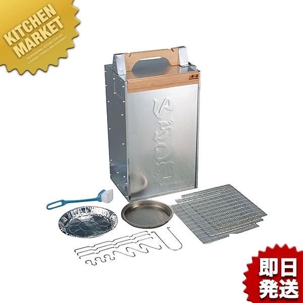 送料無料 SOTO ステンレス -123 おかもち香房【kmaa】 燻製器 燻製 燻製機 スモーカー アウトドア 領収書対応可能
