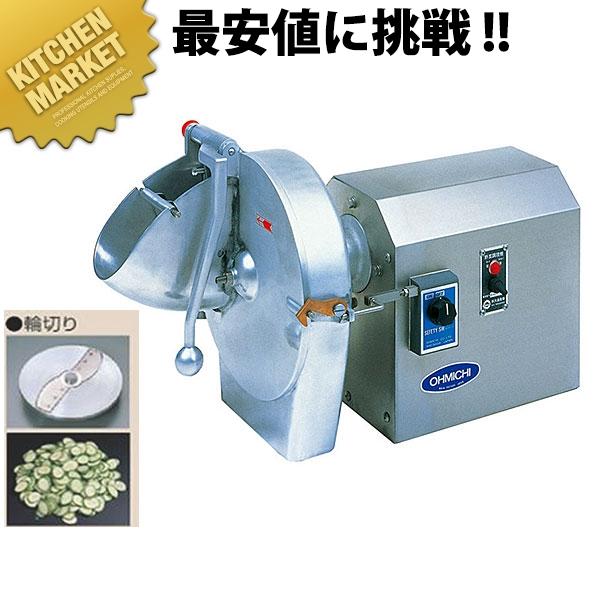 大道産業 野菜調理機 OMV-300D【運賃別途】【N】