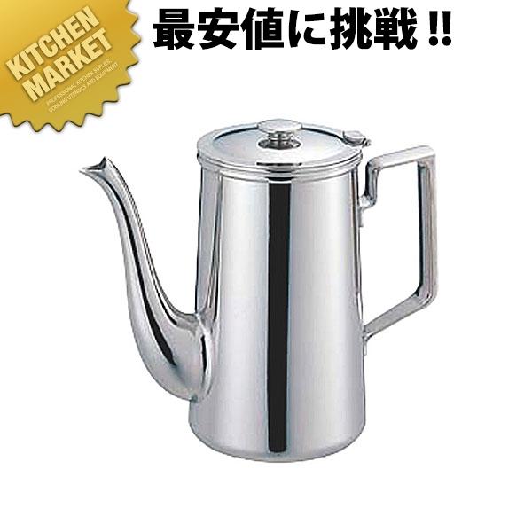 SW 18-8C型コーヒーポット 5人用【N】