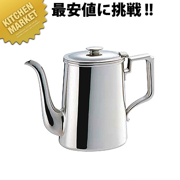 SW 18-8小判型コーヒーポット 3人用 570cc【N】