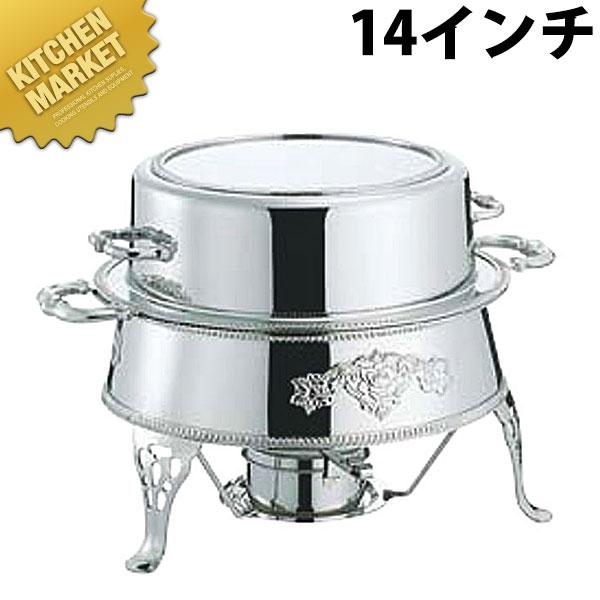 SW 18-8丸湯煎 14インチ【N】