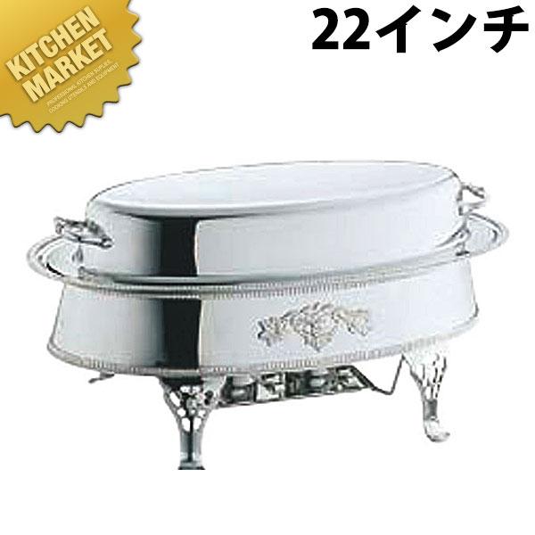 SW 18-8魚湯煎 22インチ【N】