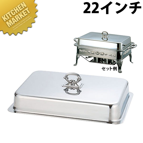 (G)ユニット角湯煎カバー 22インチ【N】