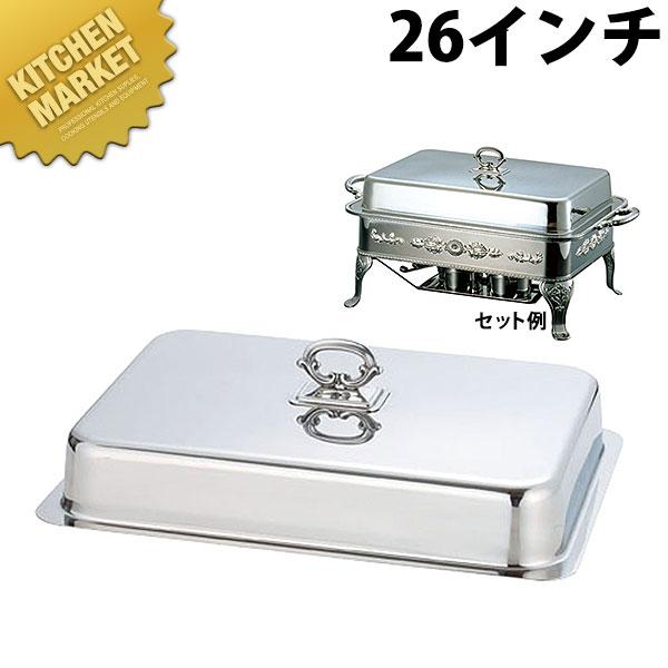 (G)ユニット角湯煎カバー 26インチ【N】