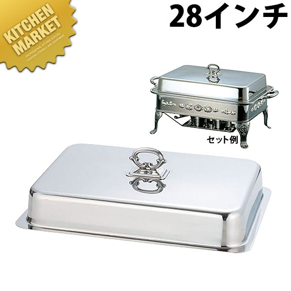 (G)ユニット角湯煎カバー 28インチ【N】