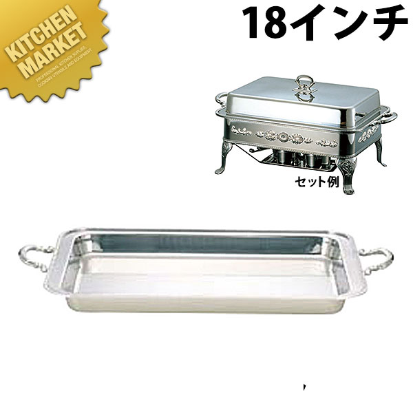 (C)ユニット角湯煎フードパン深型(手付)18インチ【N】