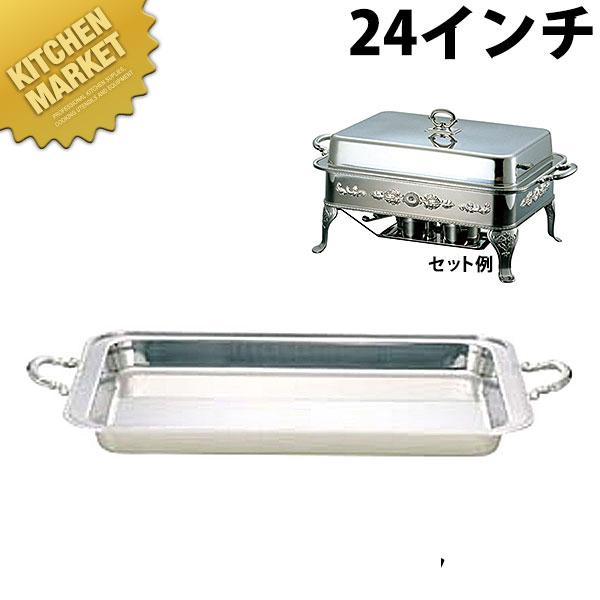 (C)ユニット角湯煎フードパン深型(手付)24インチ【N】