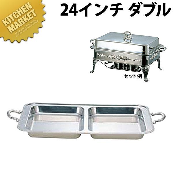 (C)ユニット角湯煎フードパン深型(手付)24インチW【N】