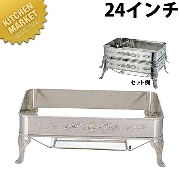 (A)ユニット角湯煎スタンド 24インチ;※備考1【N】