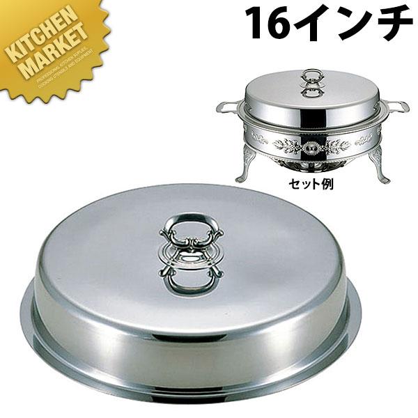 (E)ユニット丸湯煎カバー 16インチ【N】