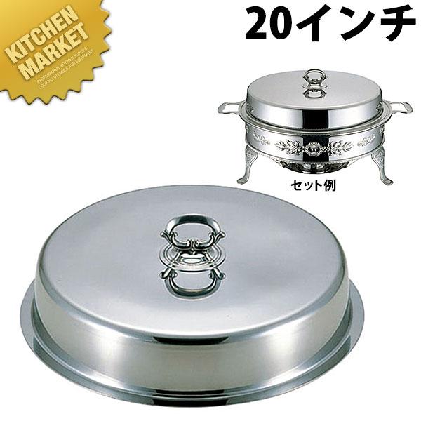 (E)ユニット丸湯煎カバー 20インチ【N】