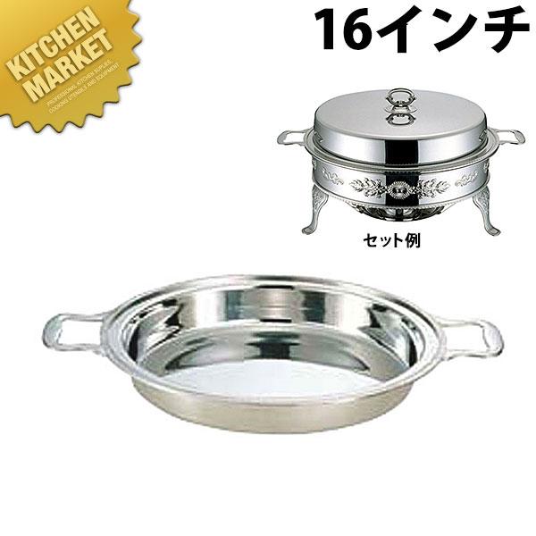 (C)ユニット丸湯煎フードパン深型(手付)16インチ【N】