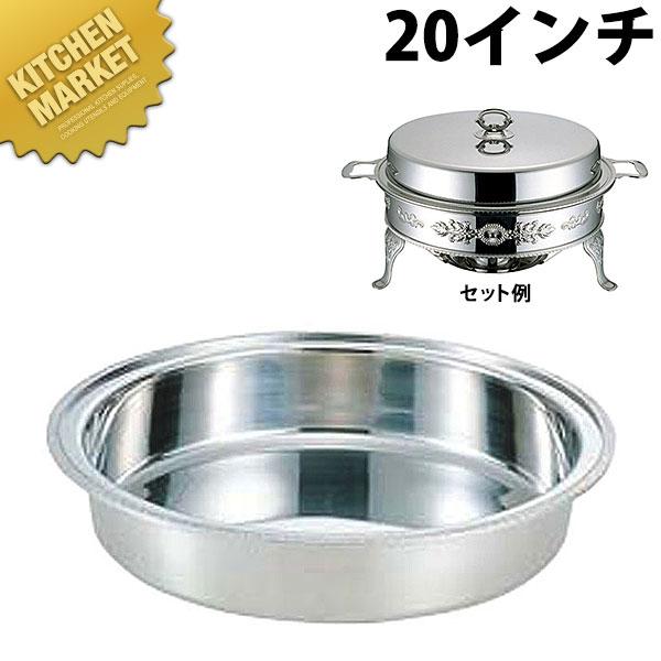 (B)ユニット丸湯煎ウォーターパン 20インチ【N】