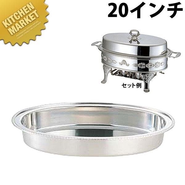 (B)ユニット小判湯煎ウォーターパン 20インチ【N】
