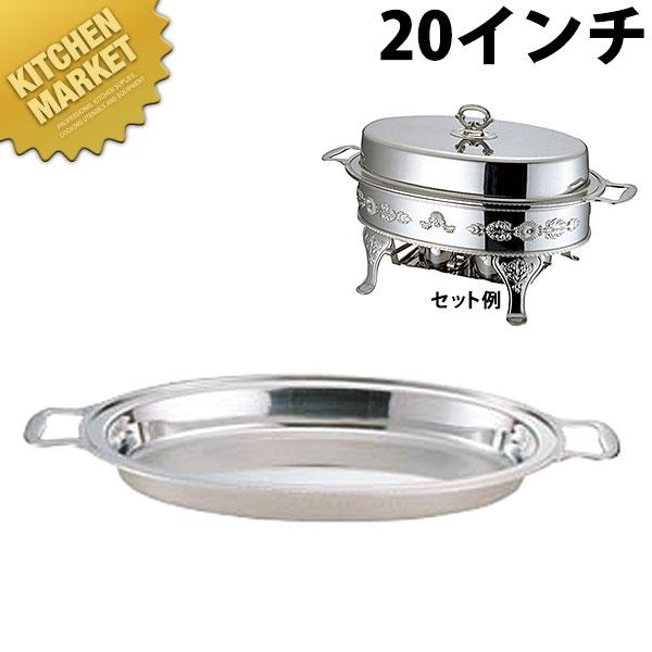 (C)ユニット小判湯煎フードパン深型(手付)20インチ【N】