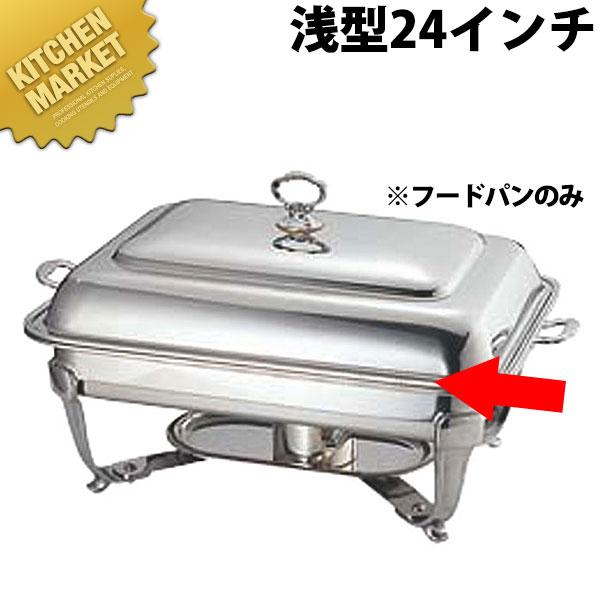 UK 18-8バロンユニット角湯煎 フードパン浅型24インチ【N】