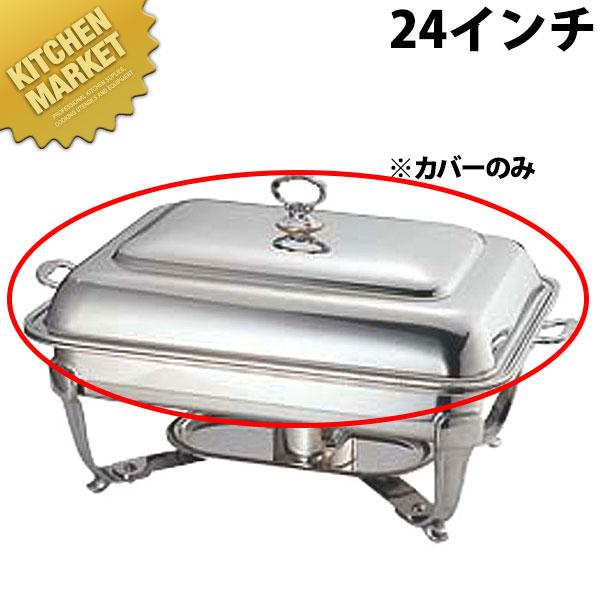 UK 18-8バロンユニット角湯煎 湯煎カバー24インチ【N】