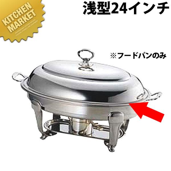 UK 18-8バロンユニット小判湯煎 フードパン浅型24インチ【N】