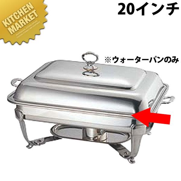 UK 18-8バロンユニット角湯煎 ウォターパン20インチ【N】