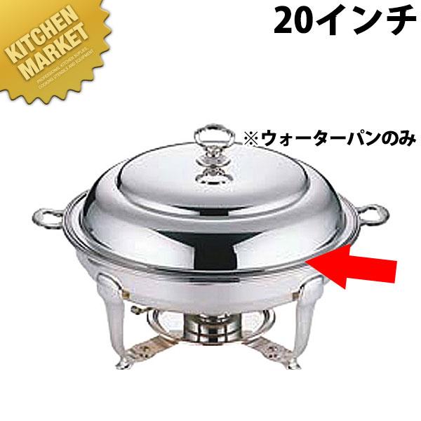 UK 18-8バロンユニット丸湯煎 ウォターパン【N】