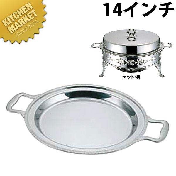 UK ユニット丸湯煎フードパン浅型 14インチ【N】