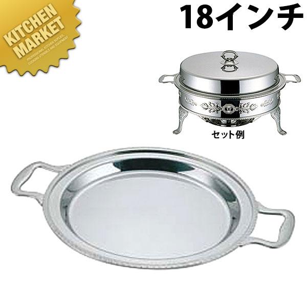 UK ユニット丸湯煎フードパン浅型 18インチ【N】