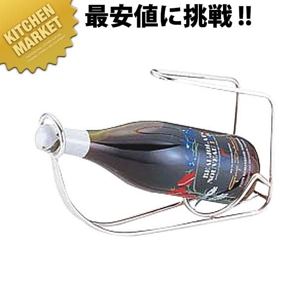UK 18-8ステンレス ワインラックB型【kmaa】ワインラック ワインスタンド ワインボトルホルダー ステンレス 業務用 領収書対応可能